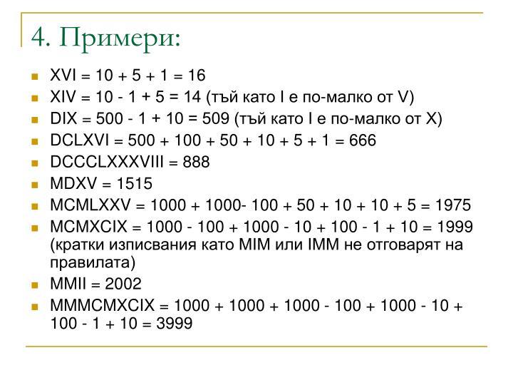4. Примери: