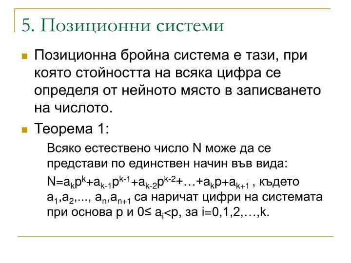 5. Позиционни системи