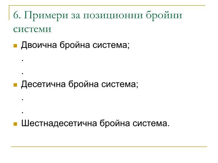 6. Примери за позиционни бройни системи