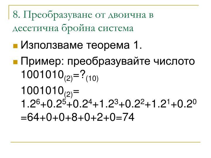 8. Преобразуване от двоична в десетична бройна система