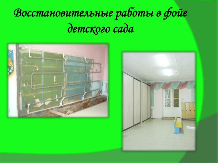 Восстановительные работы в фойе детского сада