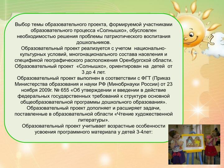 Выбор темы образовательного проекта, формируемой участниками образовательного процесса «Солнышко», обусловлен необходимостью решения проблемы патриотического воспитания дошкольников.