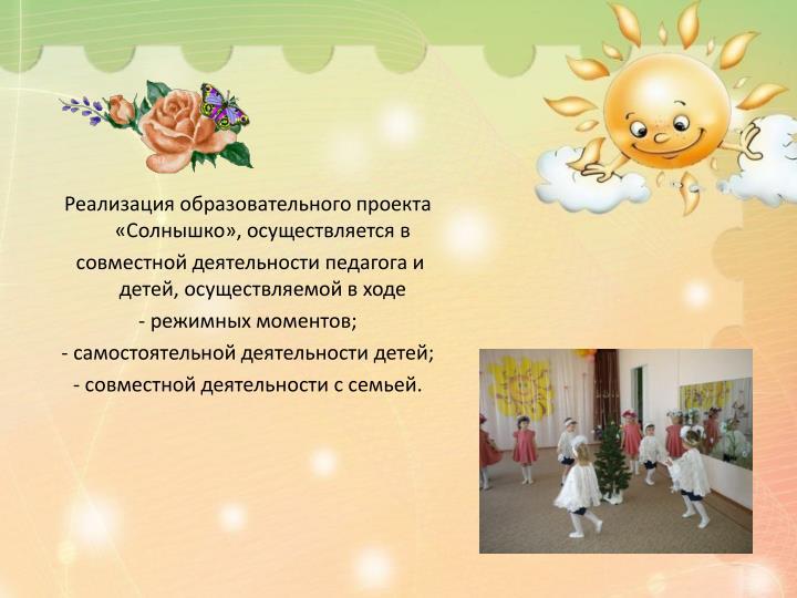 Реализация образовательного проекта «Солнышко», осуществляется в