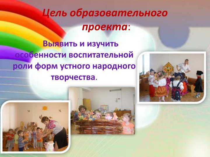Цель образовательного