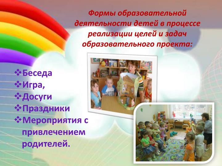 Формы образовательной деятельности детей в процессе реализации целей и задач образовательного проекта: