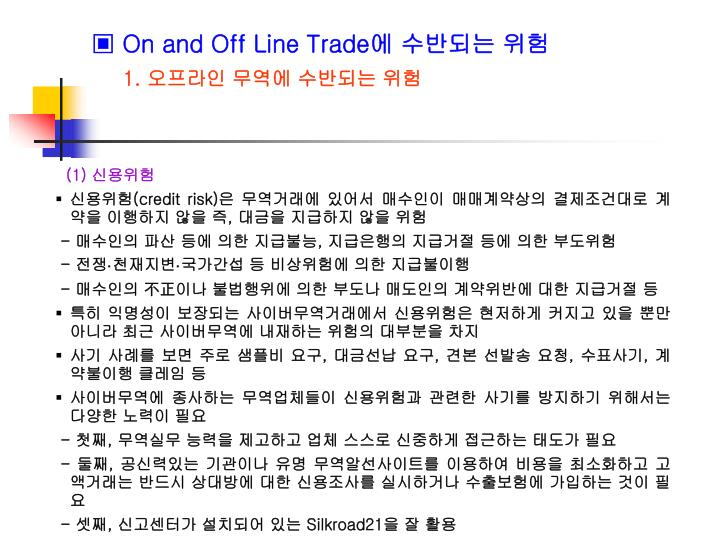 ▣ On and Off Line Trade