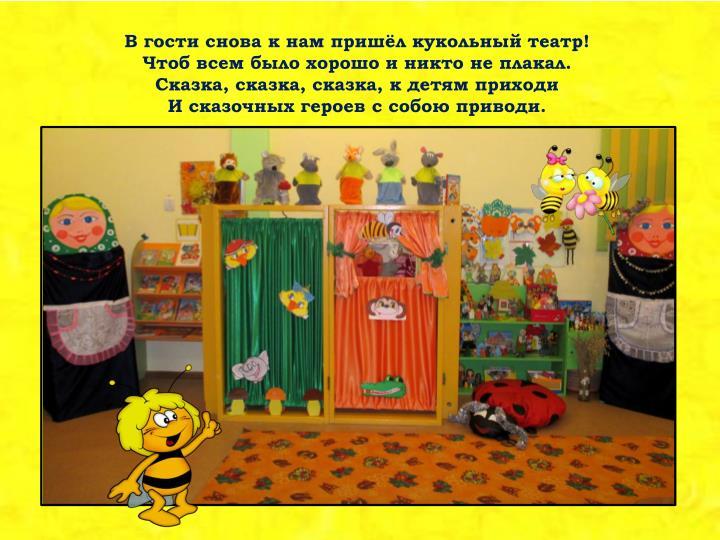 В гости снова к нам пришёл кукольный театр!