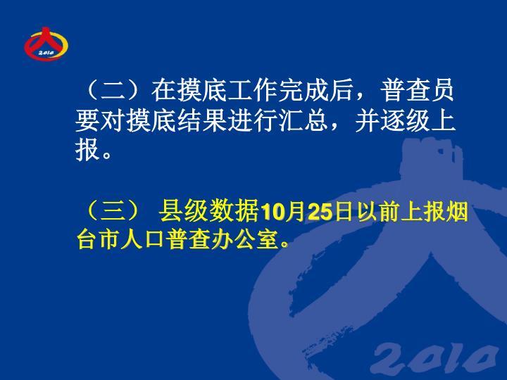 (二)在摸底工作完成后,普查员要对摸底结果进行汇总,并逐级上报。