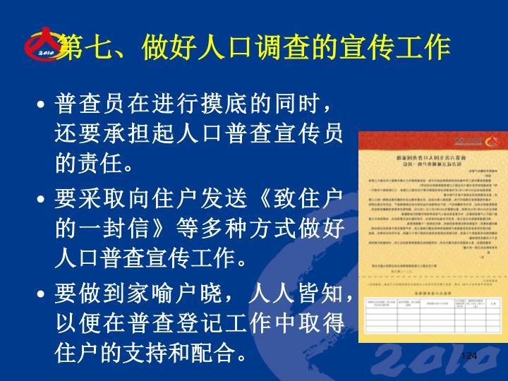 普查员在进行摸底的同时,还要承担起人口普查宣传员的责任。