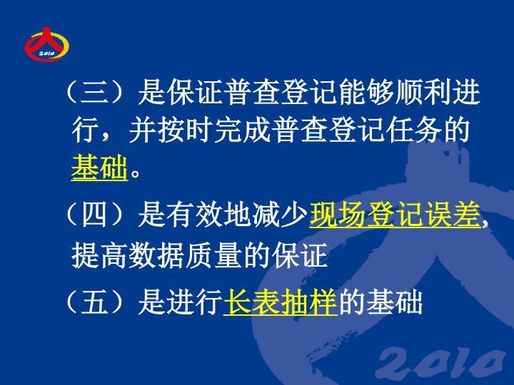 (三)是保证普查登记能够顺利进行