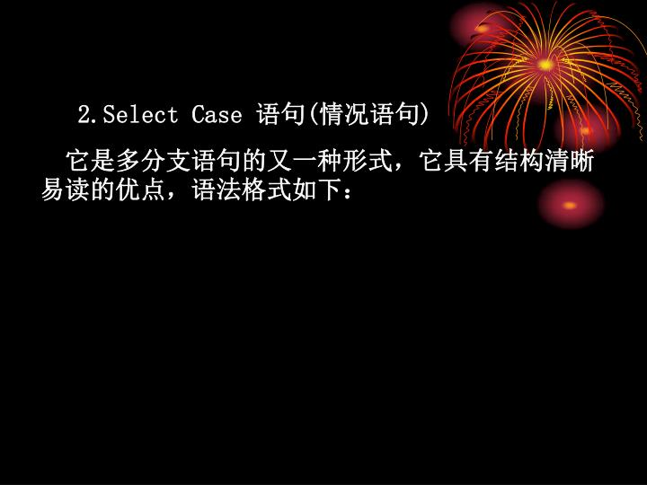 2.Select Case