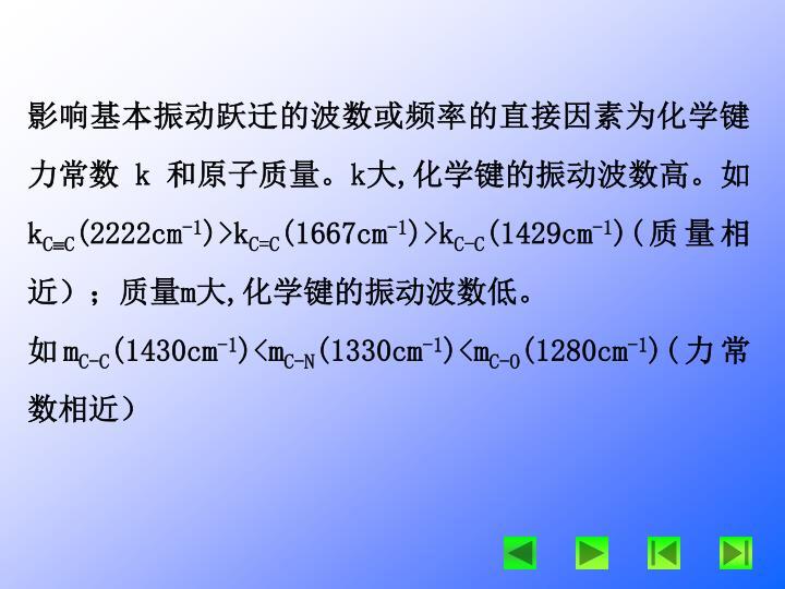 影响基本振动跃迁的波数或频率的直接因素为化学键力常数