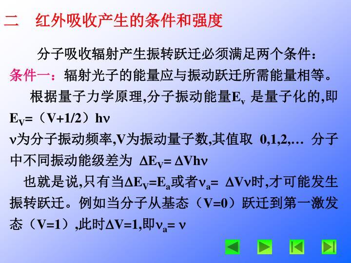 二  红外吸收产生的条件和强度