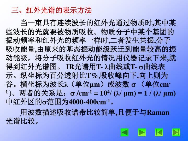 三、红外光谱的表示方法