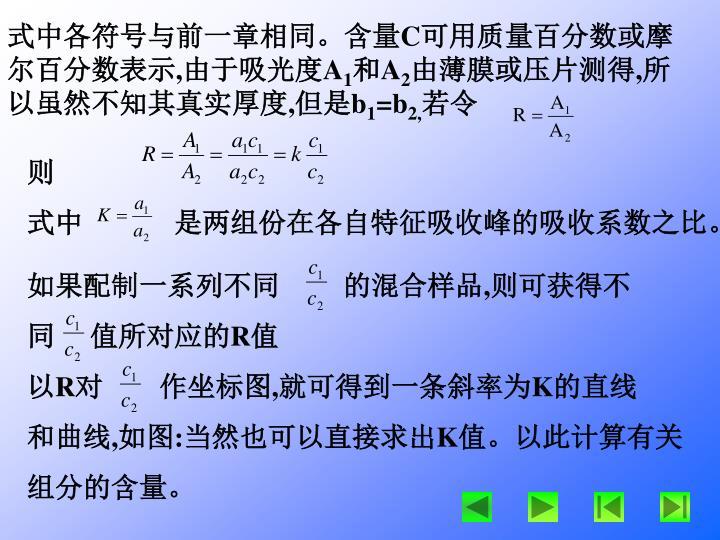 式中各符号与前一章相同。含量