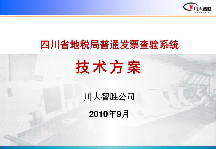四川省地税局普通发票查验系统