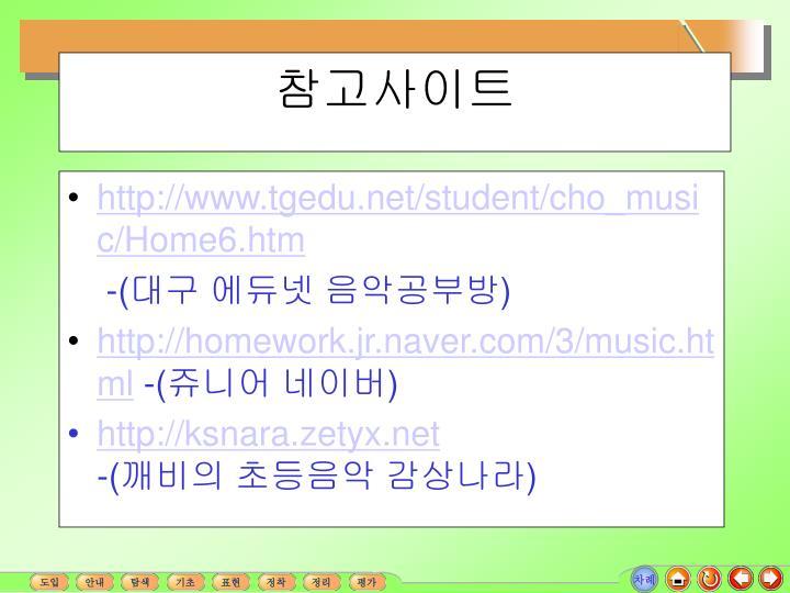 http://www.tgedu.net/student/cho_music/Home6.htm