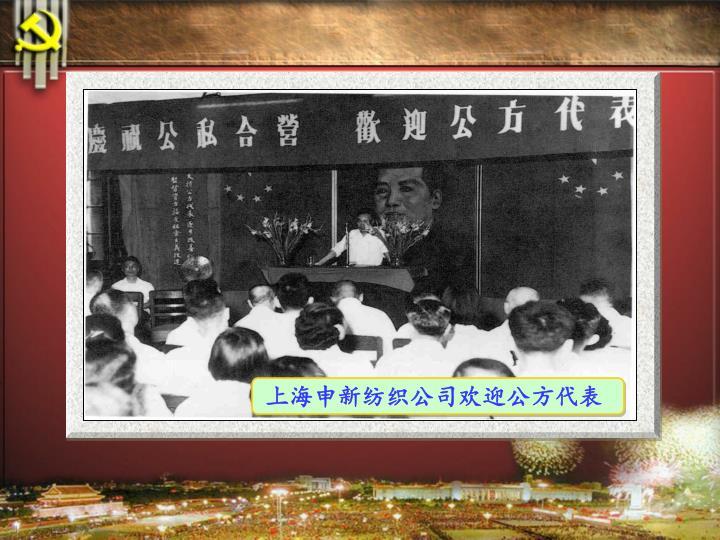 上海申新纺织公司欢迎公方代表