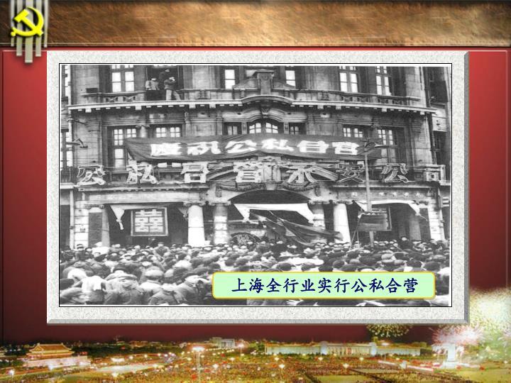 上海全行业实行公私合营