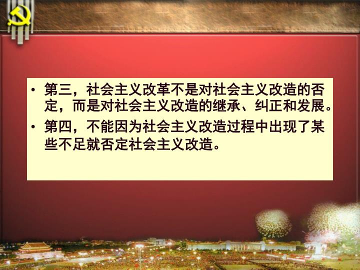 第三,社会主义改革不是对社会主义改造的否定,而是对社会主义改造的继承、纠正和发展。