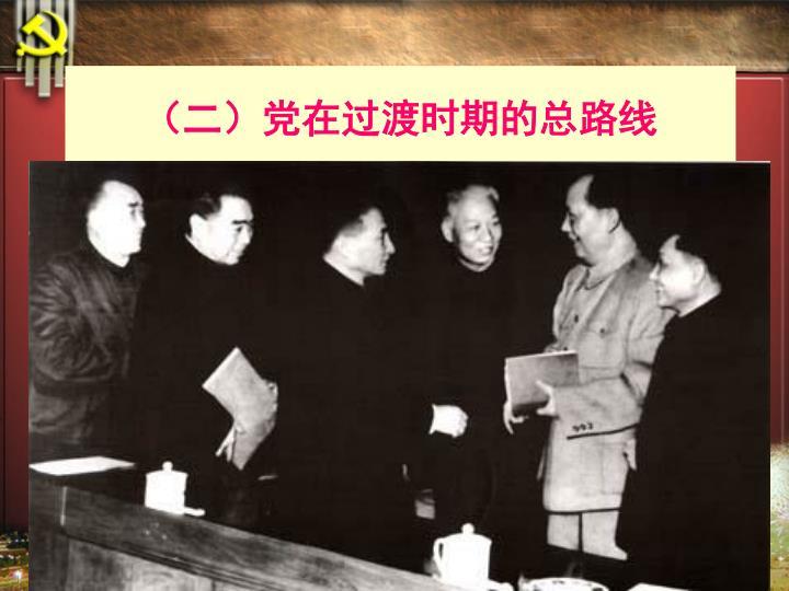 (二)党在过渡时期的总路线