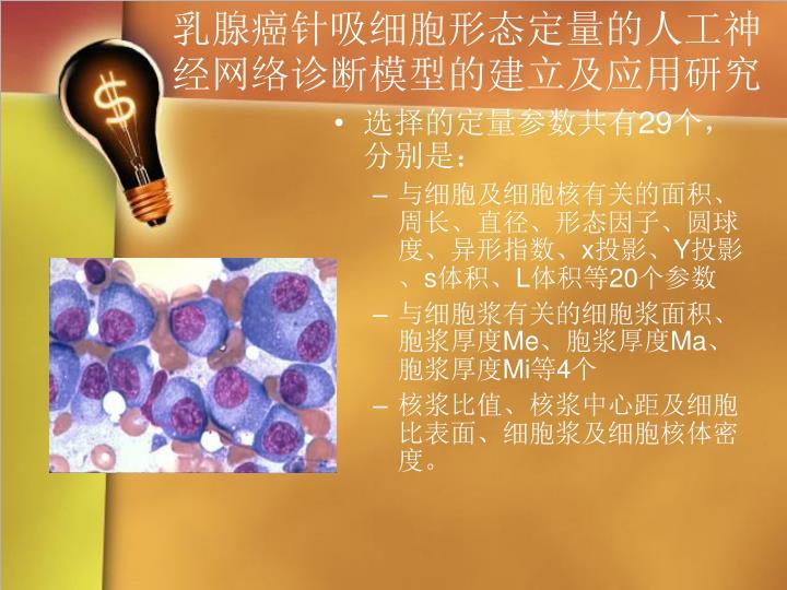 乳腺癌针吸细胞形态定量的人工神经网络诊断模型的建立及应用研究