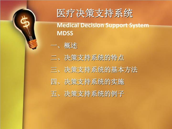 医疗决策支持系统