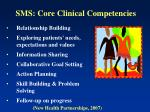 sms core clinical competencies