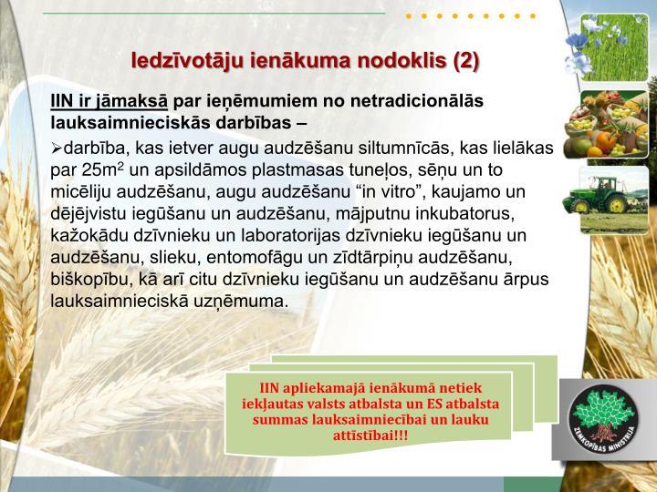 IIN apliekamajā ienākumā netiek iekļautas valsts atbalsta un ES atbalsta summas lauksaimniecībai un lauku attīstībai!!!