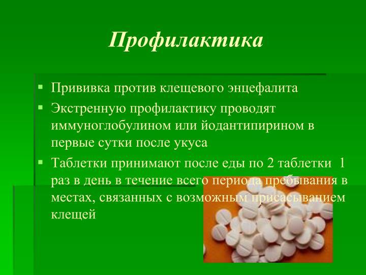 Профилактика клещевого энцефалита препараты