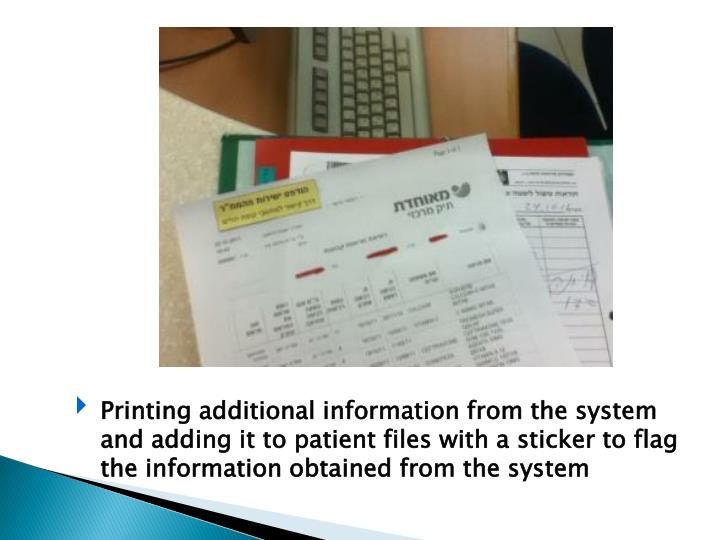 Printing additional information from the system and adding it to patient files with a sticker to flag the information obtained from the system