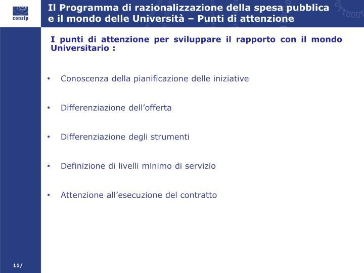 Il Programma di razionalizzazione della spesa pubblica e il mondo delle Università – Punti di attenzione