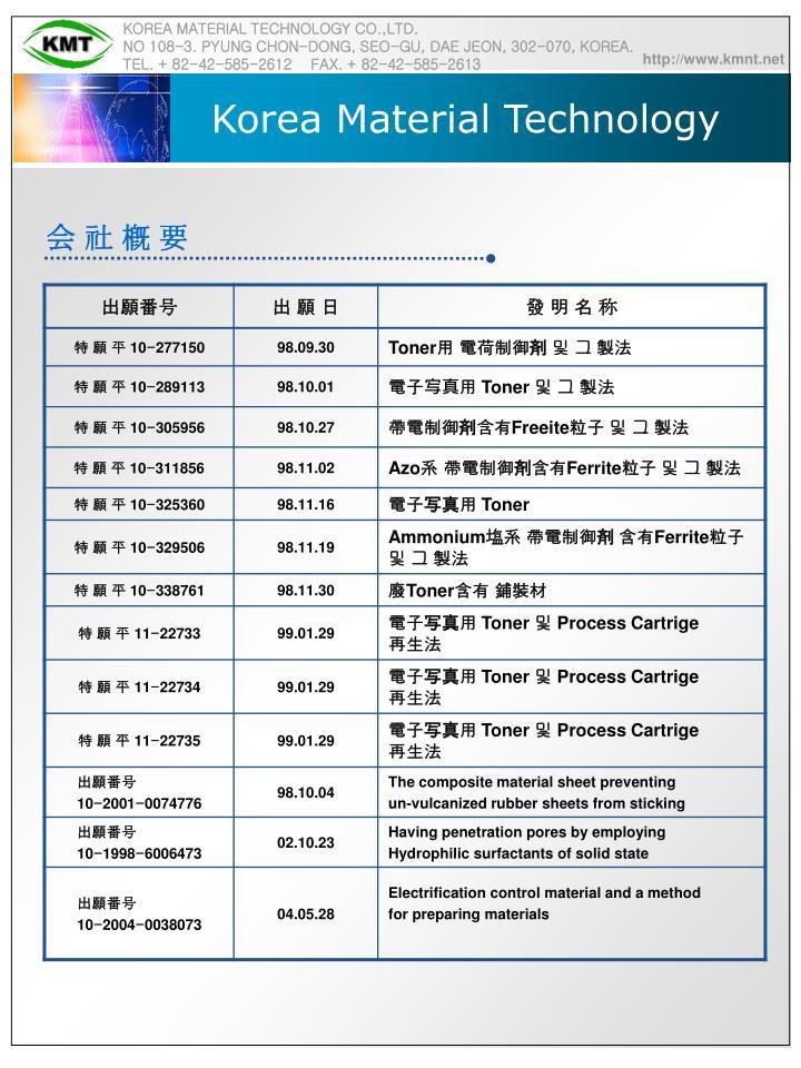 Korea material technology1