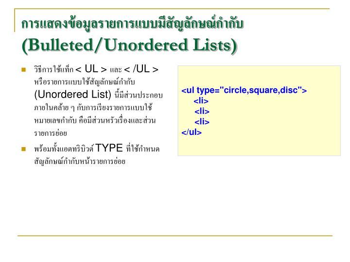 การแสดงข้อมูลรายการแบบมีสัญลักษณ์กำกับ (Bulleted/Unordered Lists)