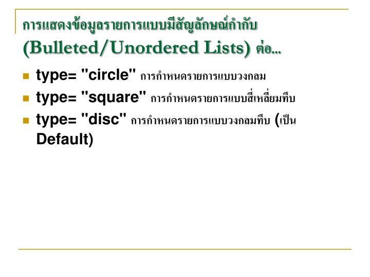 การแสดงข้อมูลรายการแบบมีสัญลักษณ์กำกับ (Bulleted/Unordered Lists) ต่อ...