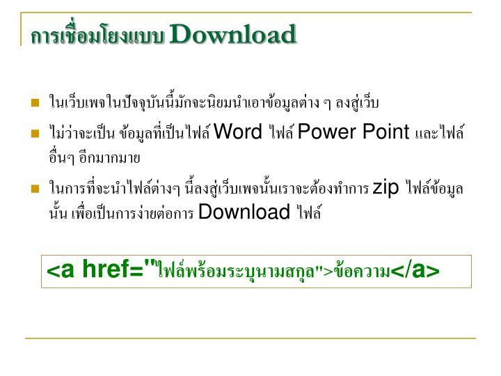 การเชื่อมโยงแบบ Download