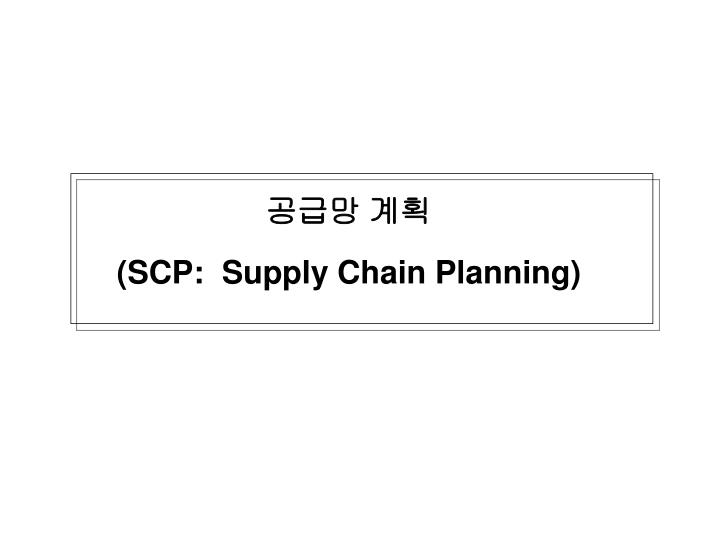 scp supply chain planning n.