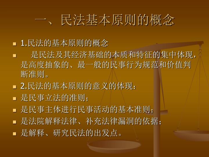 一、民法基本原则的概念