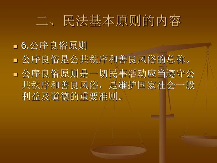 二、民法基本原则的内容