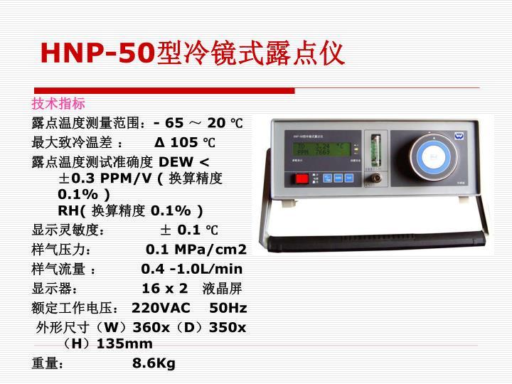 HNP-50