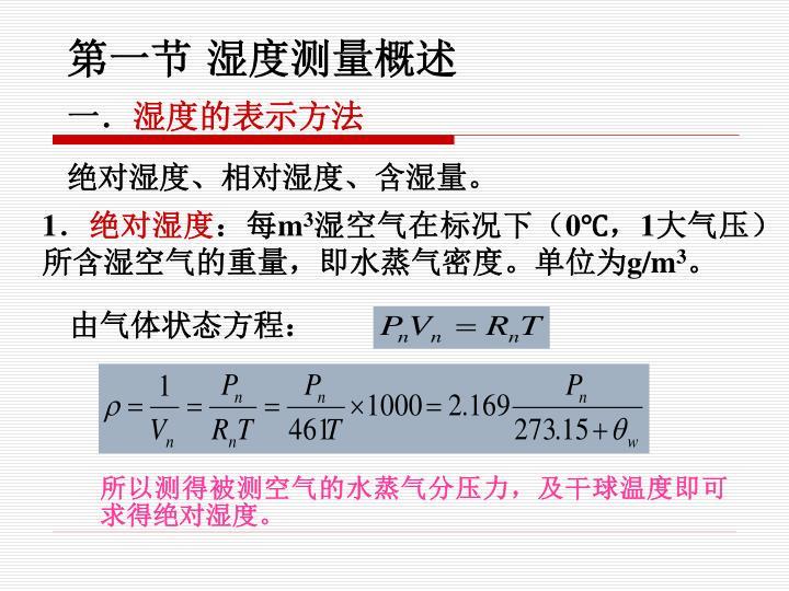 由气体状态方程: