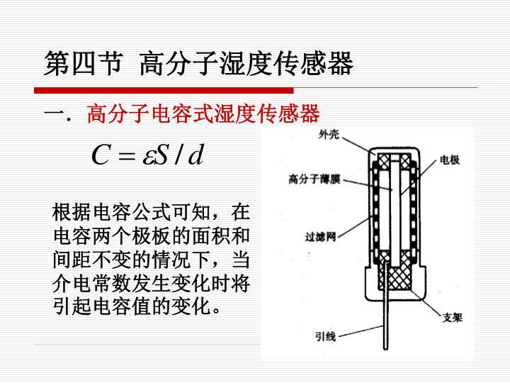 第四节 高分子湿度传感器