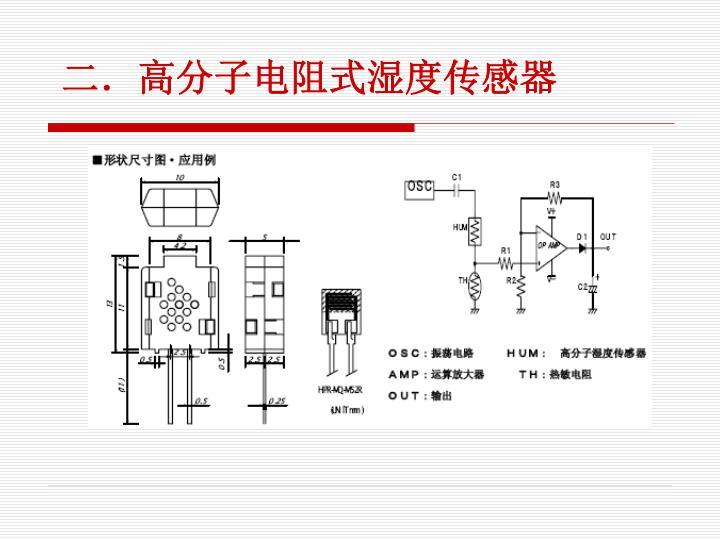 二.高分子电阻式湿度传感器