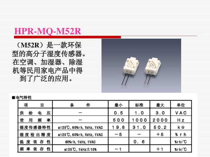 HPR-MQ-M52R