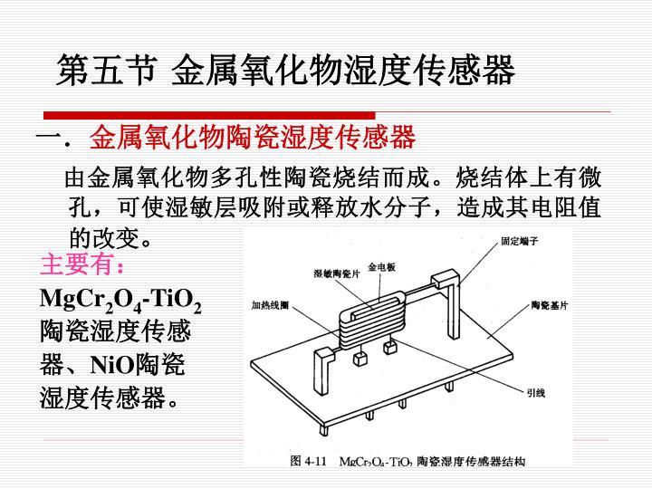 第五节 金属氧化物湿度传感器
