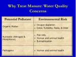 why treat manure water quality concerns
