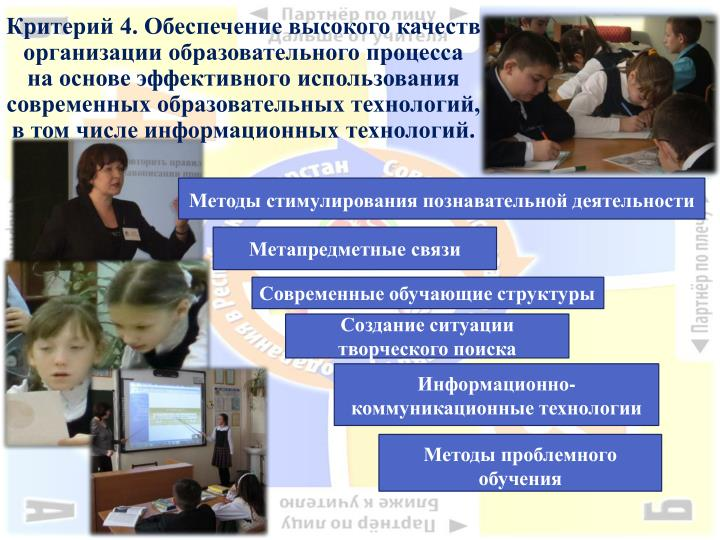 Критерий 4. Обеспечение высокого качеств организации образовательного процесса