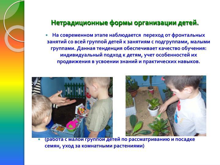 Нетрадиционные формы организации детей.