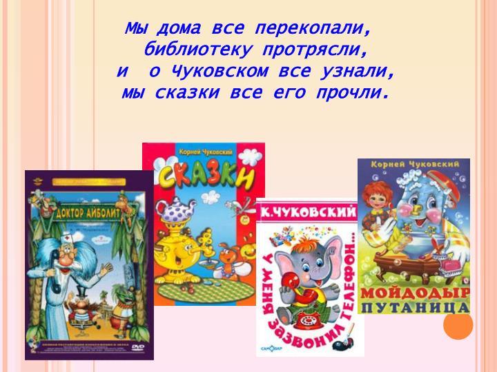 Чуковского с знакомство беседа доу в творчеством