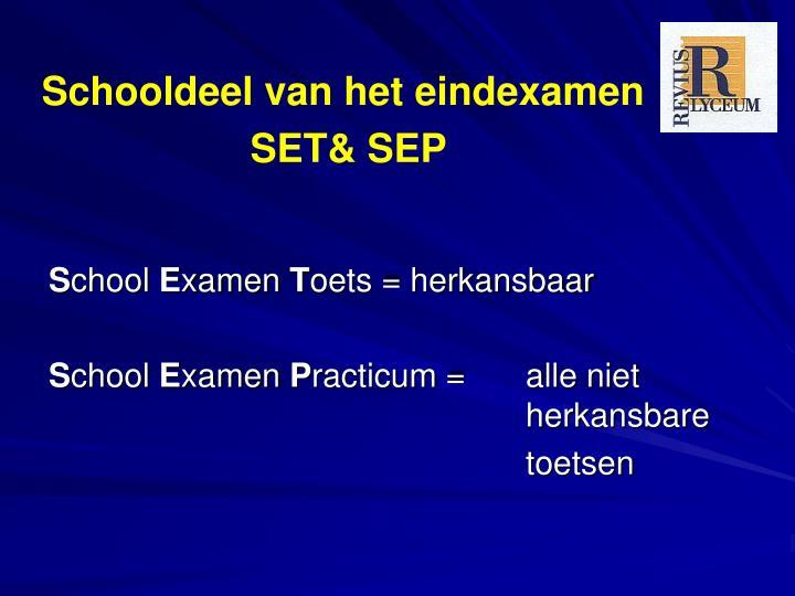 Schooldeel van het eindexamen